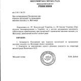 Житомир-мирні збори-2