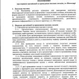Житомир-мирні збори-3