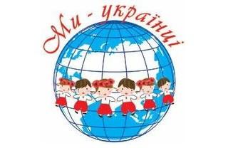Ми українці