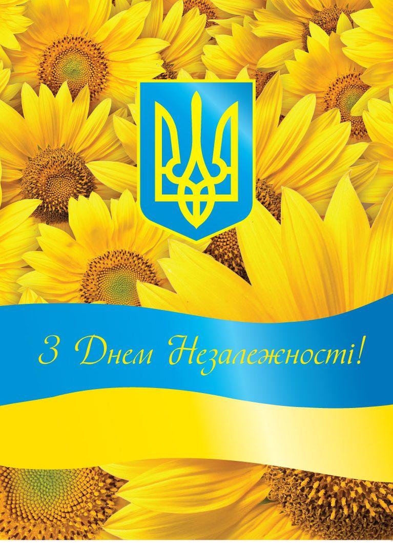 Фото- З Днем Незалежності України!
