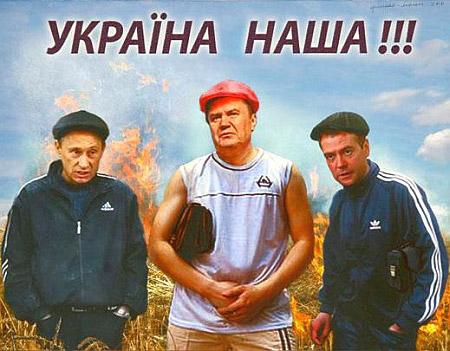 ЯнуковичПутінМедведев