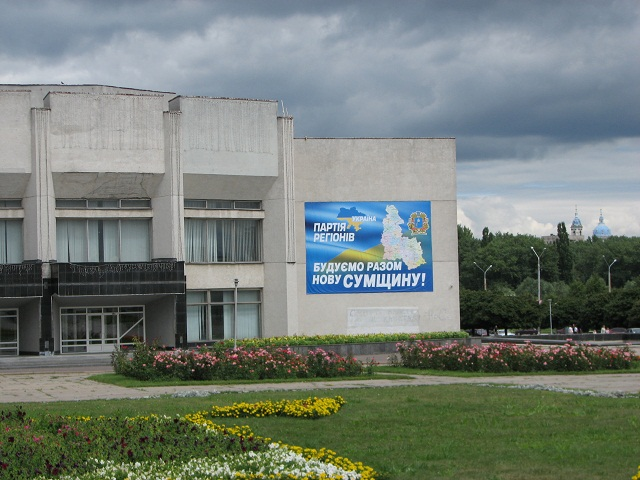 «Будинок рад» Сумської обласної ради