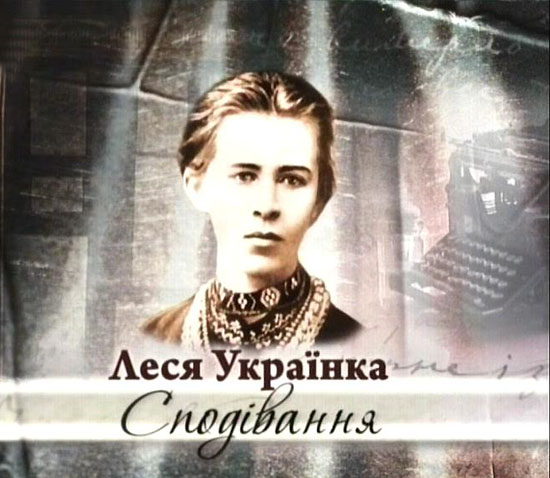 Lesya_Spodivannia