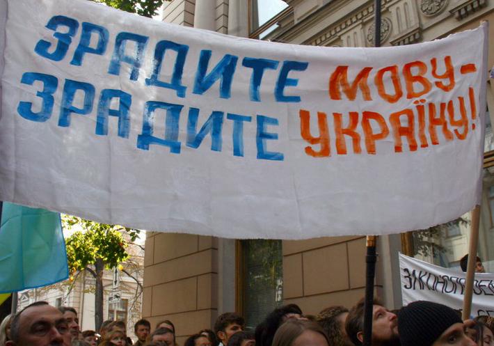 Зрадите мову - зрадите Україну