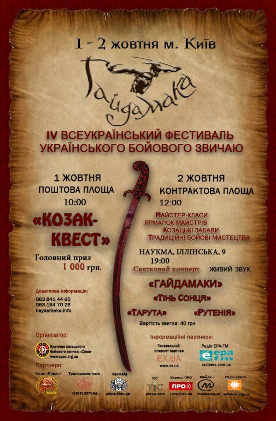 гайдамака_реклама (1)