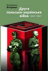 druga-polsko-ukrayinska_cover