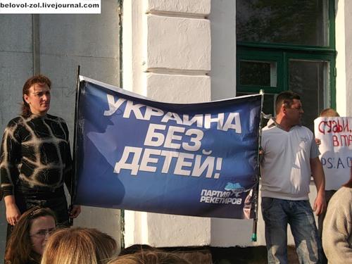 Украина без детей