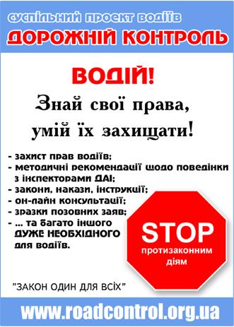 укр-листовка