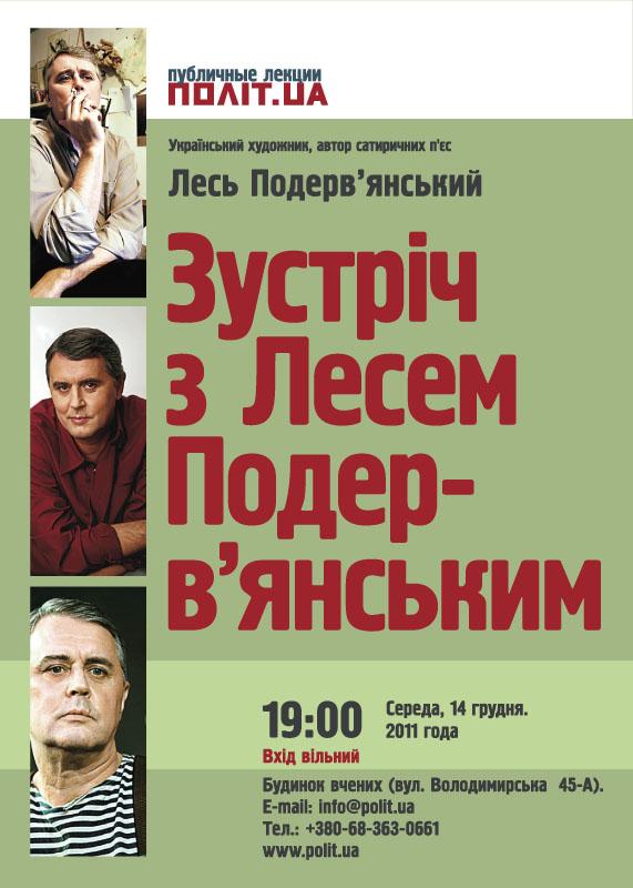 podervianskiy ua
