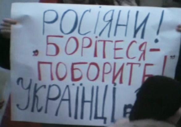 Росіяни, борітеся - поборете