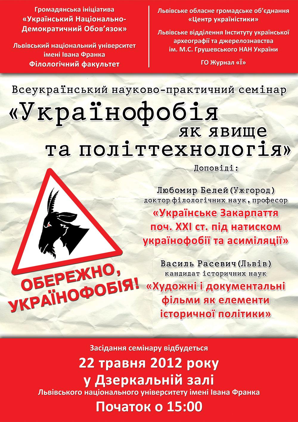 Ukrainofobiya