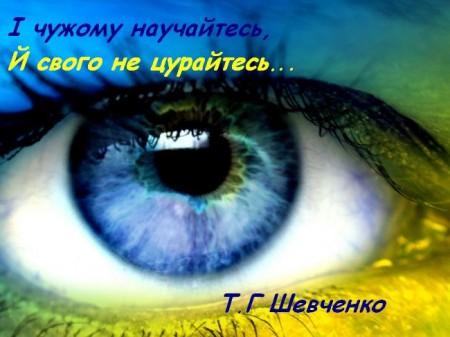 Українська-мова