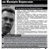 Borysov-page-001