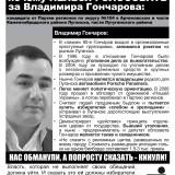 Goncharov1