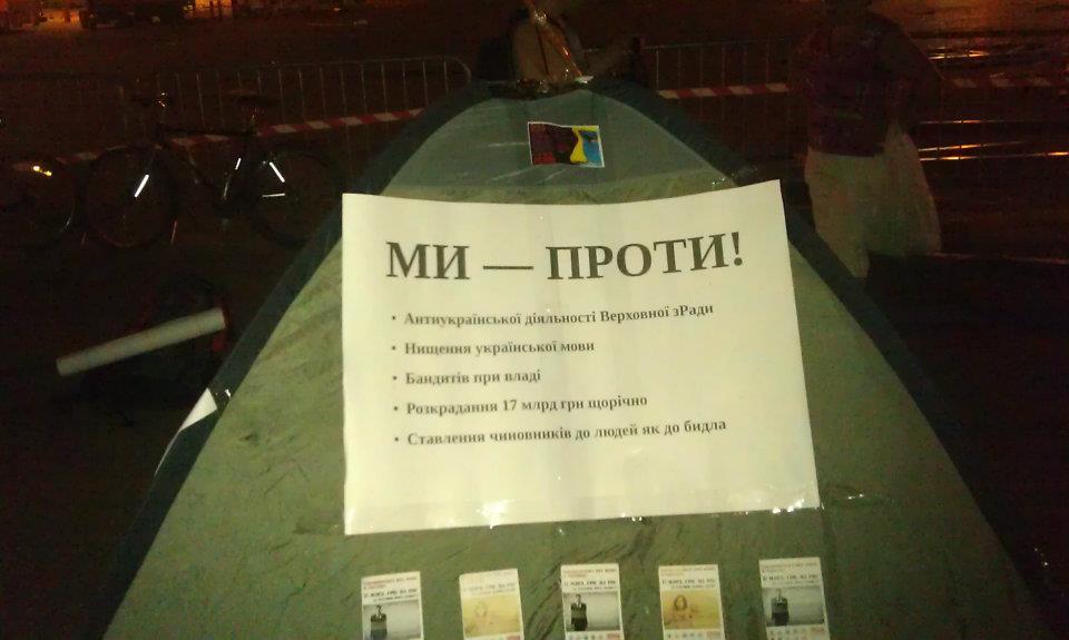 Намет в Харкові, який дуже заважає владі і простояв півтори години пізно ввечері.