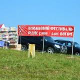 Турка фест 065