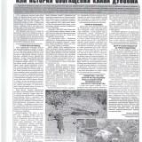 славянский союз 3