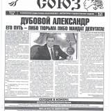 славянский союз 4