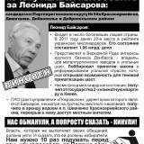 Baysarov-page-001