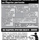 afishkaA-4_ukr