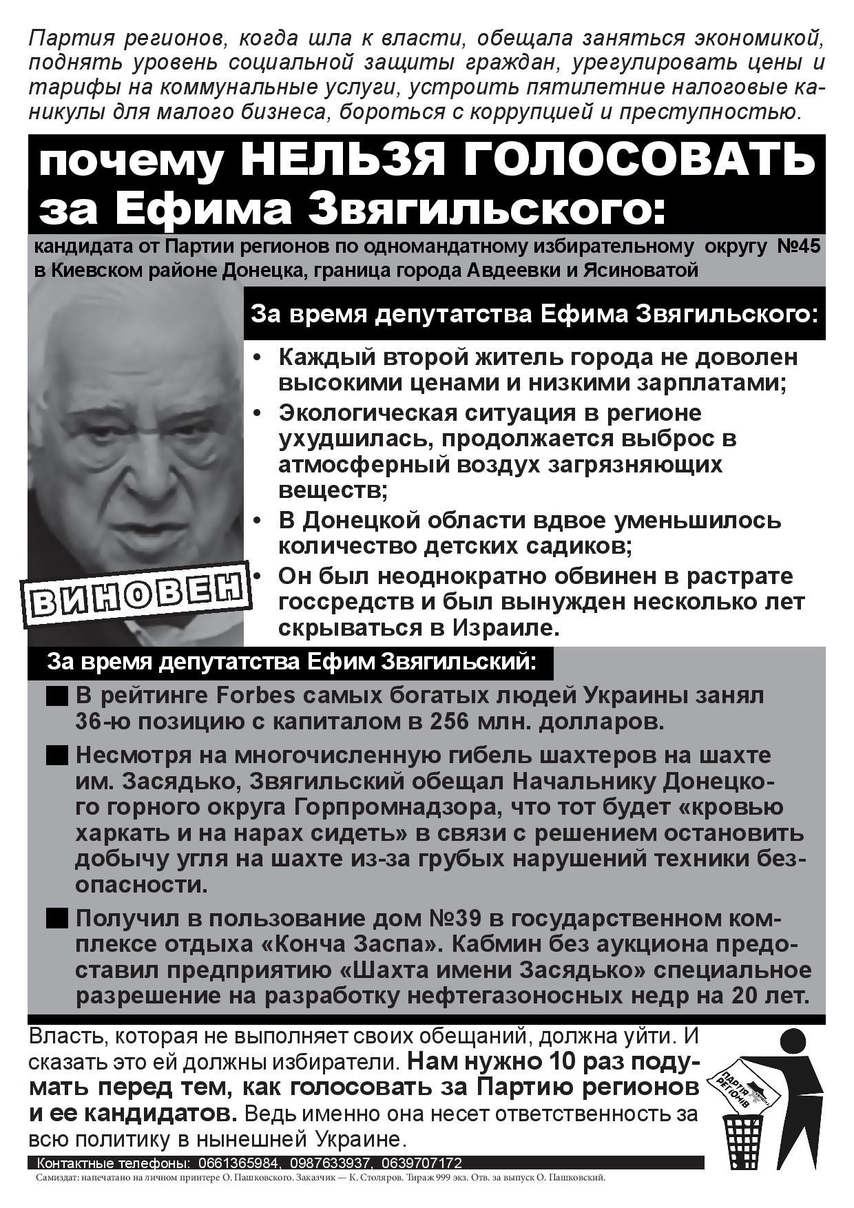 zvjahilskyj-page-001