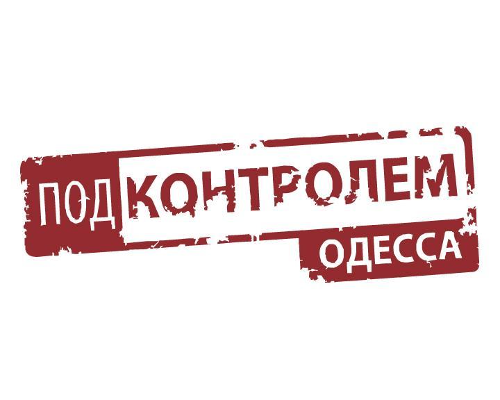 Одесса под контролем