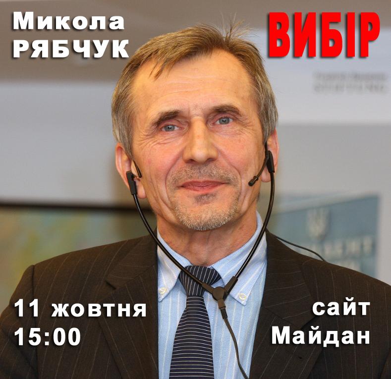 Рябчук