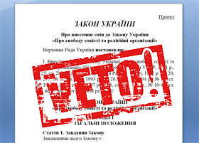 Вето на проект 10221