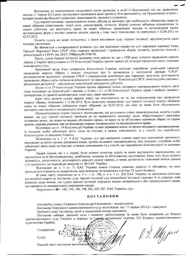 суд.рішення-обмежити всім-київ-2