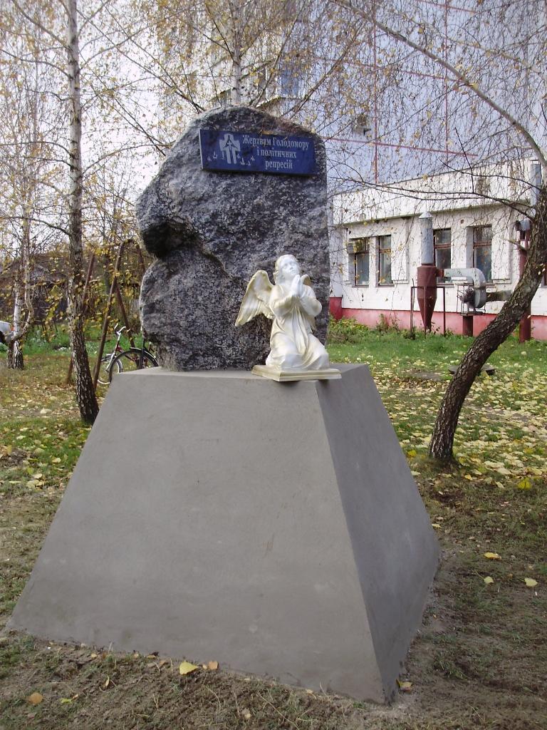 """Пам'ятний знак  """"Жертвам Голодомору і політичних репресій"""", що його було встановлено мною в 2009 році у місті Лохвиці Полтавської області. О.Панченко, Лохвиця"""