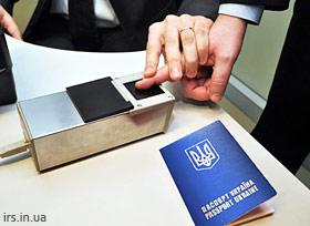 Біометрічні паспорти