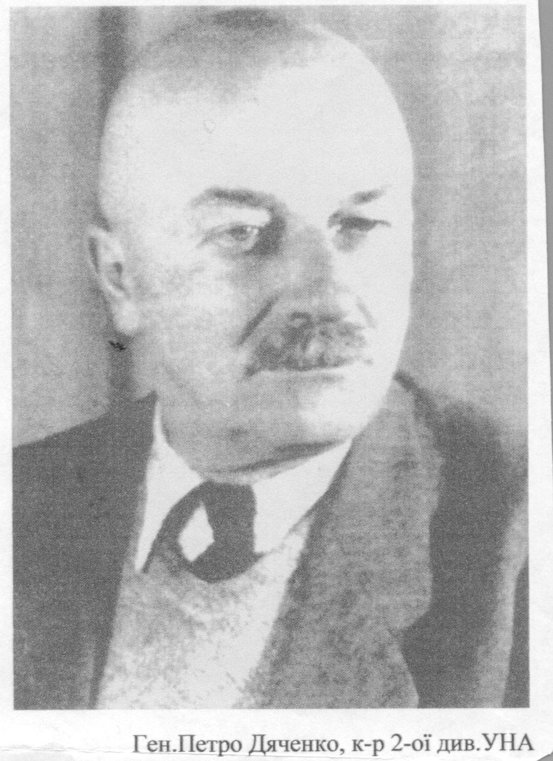 Петро Дяченко