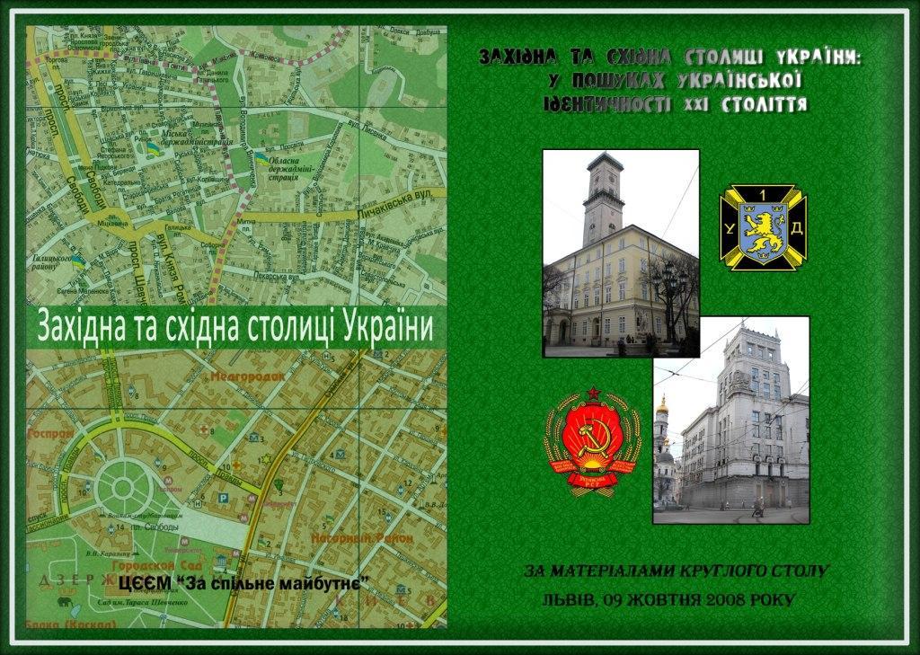 obkladynka_Lviv-Kharkiv