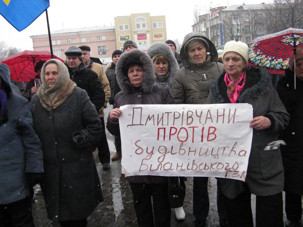 Дмитрвчани полтавщина протест