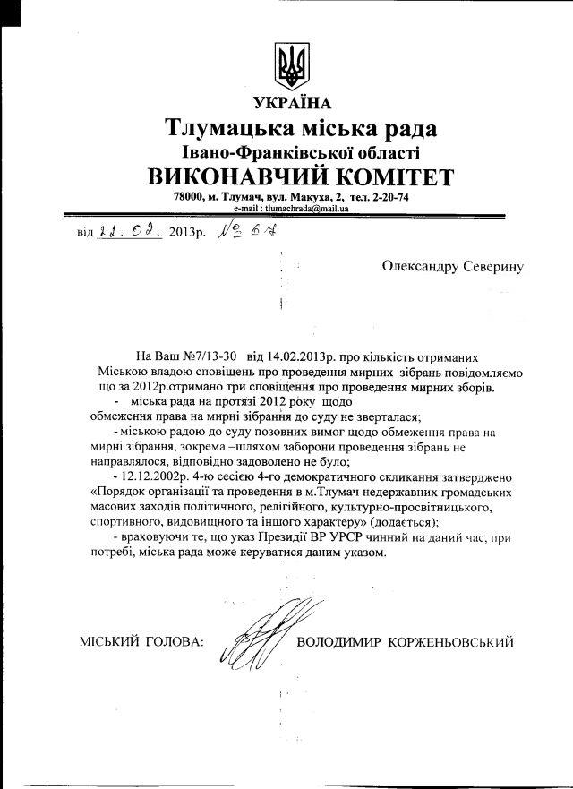 Тлумач-39-1