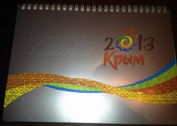 календарь крым2013