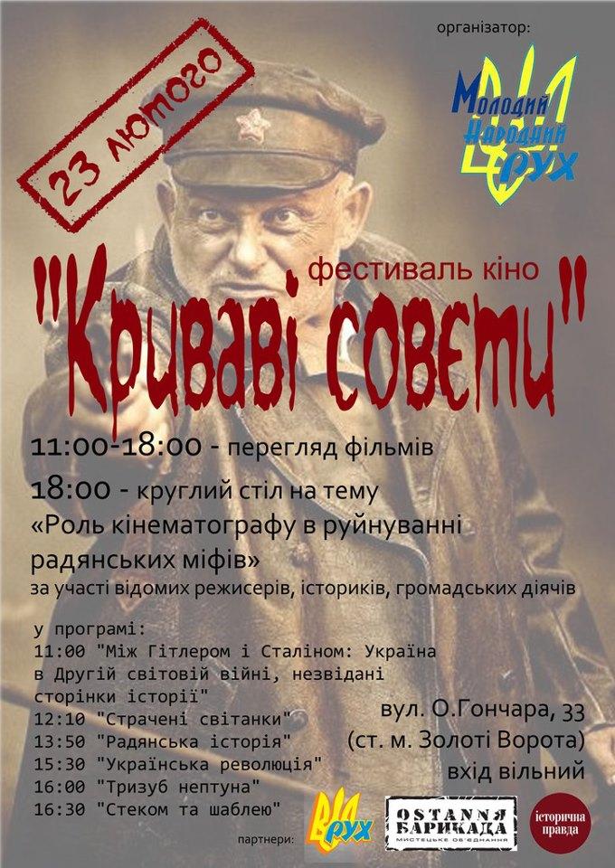 23 sovet кіно фестиваль совок