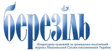 березіль лого