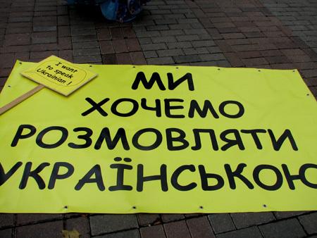 розмовляти українькою мова