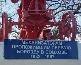 совок трактор