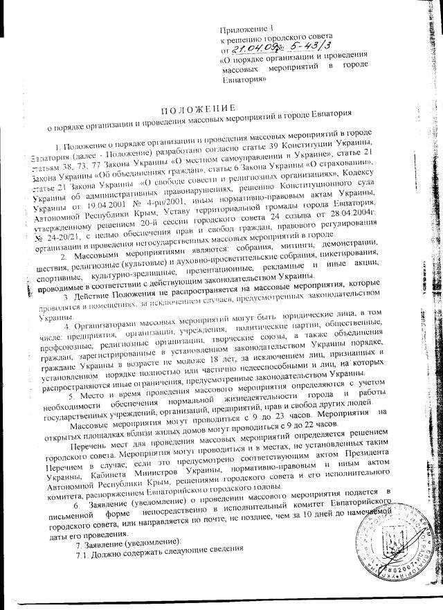 Євпаторія-39-2012-1