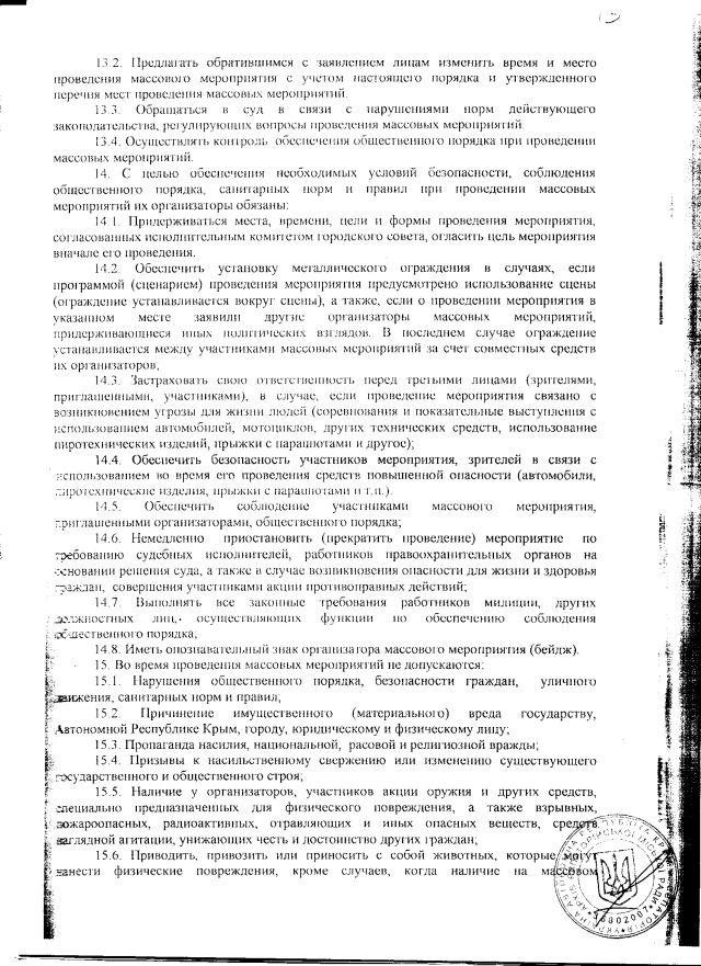 Євпаторія-39-2012-3