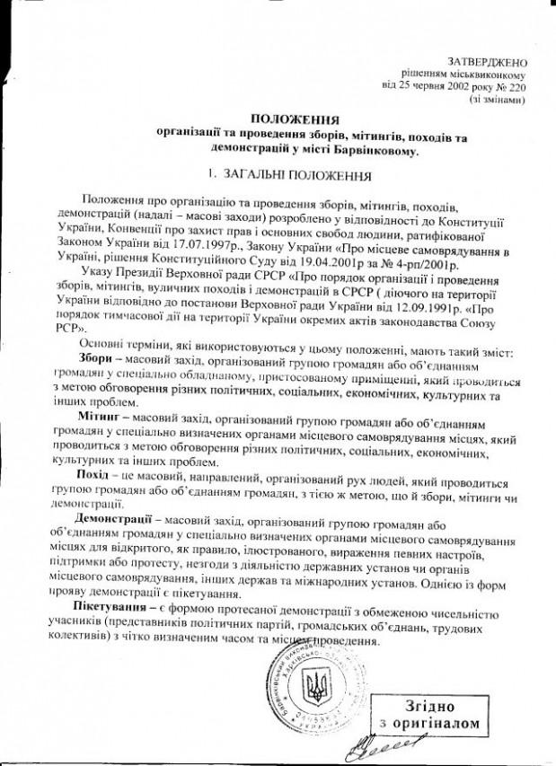Барвінкове-39-2012-1