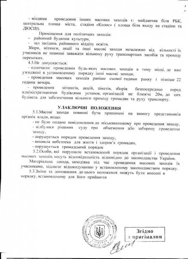 Барвінкове-39-2012-4