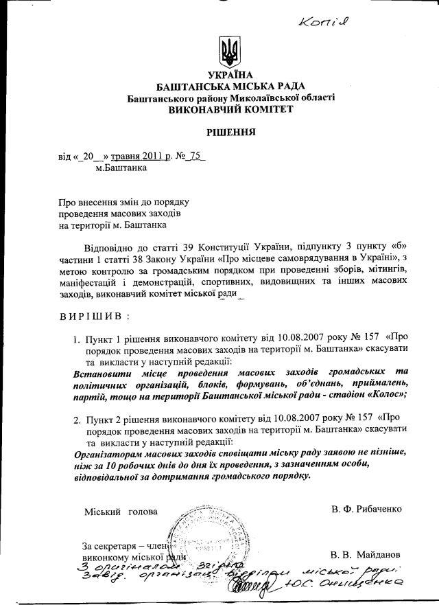 Баштанка-39-2012-2