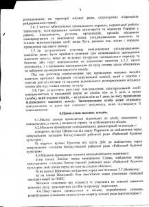 Богодухів-39-2012-3