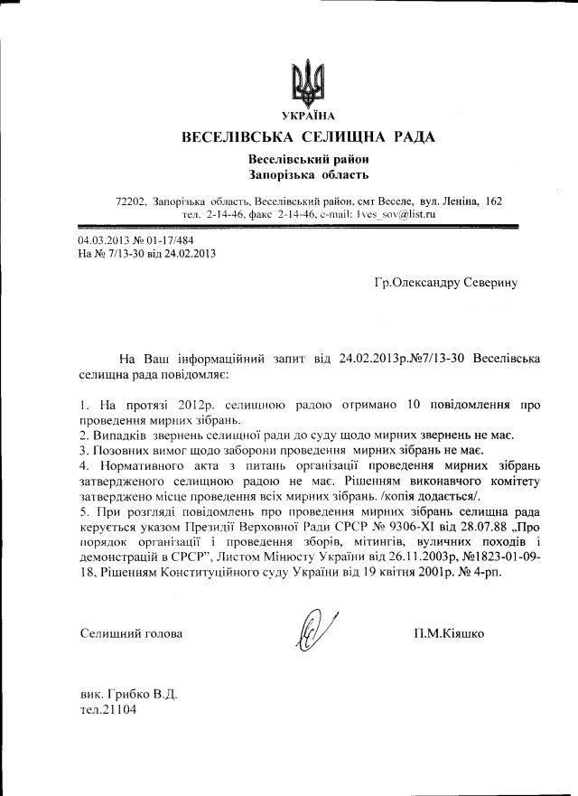 Веселе-39-2012-1