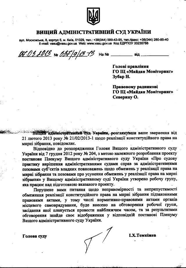 ГВАСУ-39-відповідь