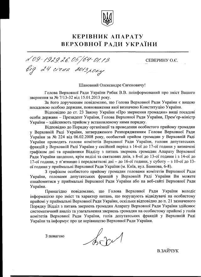 ГВРУ-прийом-відп-2
