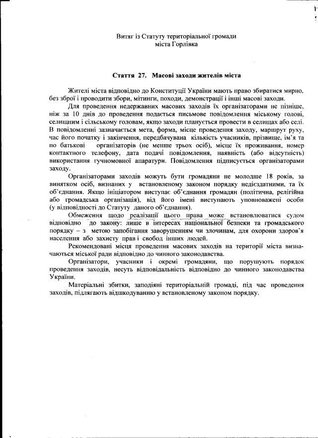 Горлівка-39-2012-2
